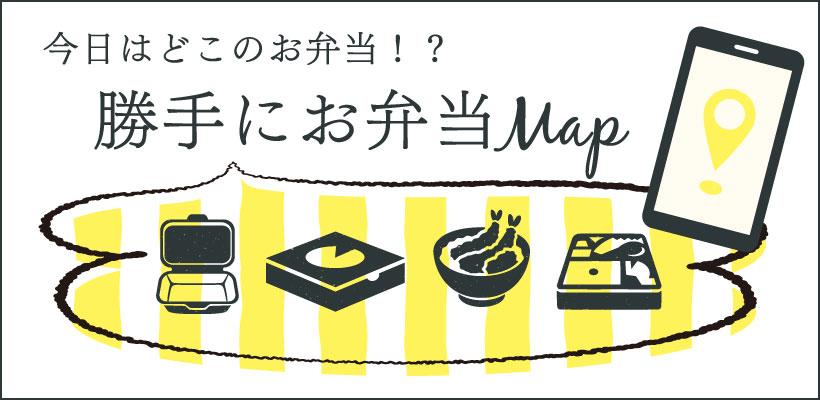 今日のお弁当はどこ!?勝手にお弁当MAP