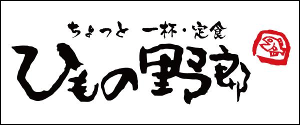 ひもの野郎 南船場店「灰干ひものが抜群のウマさ!