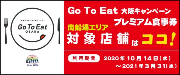 Go To Eat大阪-プレミアチケット