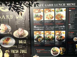 CAFE GARB(カフェ ガーブ) メニュー