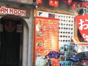 「アンゴン」外観