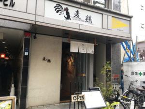 麦×鶏 (MUGITOTORI)外観