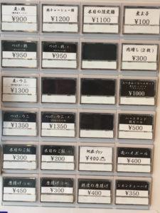 麦×鶏 (MUGITOTORI)券売機