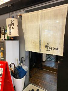 「和牛と海鮮の居酒屋 Hajime」外観