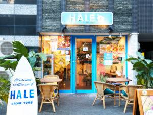 「ハワイアン食堂 HALE(ハレ)」外観
