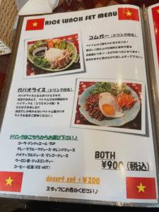 ライス ランチ SET メニュー(コムガ―orガパオライス)