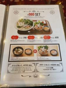 ¥980SET