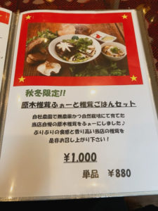 【メニュー】原木椎茸ふぉーと椎茸ごはんセット¥1,000(単品¥880)