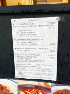「曽和料理店」本日のランチメニュー