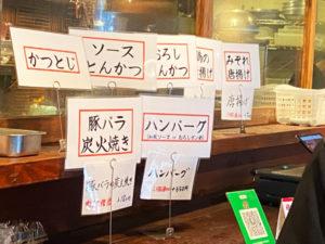 「本町酒場 福力」メニュー