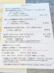 「欧風食堂 曽和料理店」メニュー