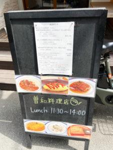 「欧風食堂 曽和料理店」おもて看板
