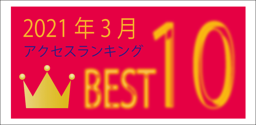 【船場ランチWEB】アクセスランキングBEST10