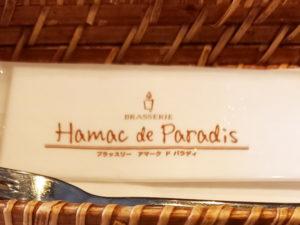 「Hamac de Paradis」お手拭き