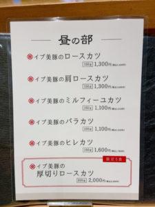 メニュー「すき焼き 串カツ はるな 本町店」