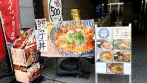 「いちおく 地鶏屋 堺筋本町店」おもてメニュー