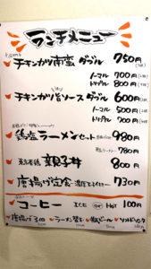 「いちおく 地鶏屋 堺筋本町店」メニュー