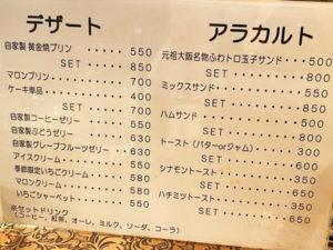 メニュー「純喫茶ヒロ」