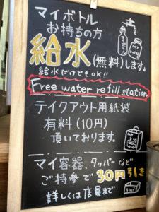 「PLANTRUCK」マイボトルお持ちの方給水(無料)します。