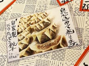 1コ69円~の自家製餃子