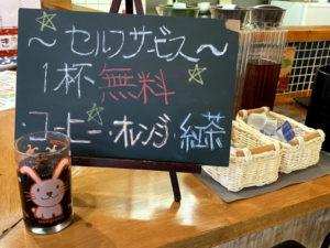 コーヒー、オレンジ、紅茶 1杯無料
