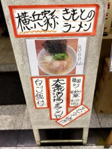横浜家系 きもとのラーメン 800円