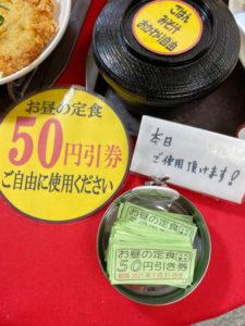 お昼の定食 50円引券