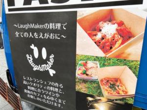 「LaughMaker (ラフメイカー)」ポスター