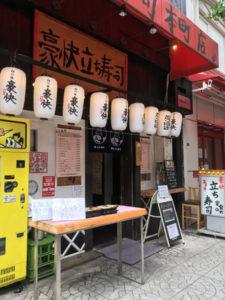 「豪快立ち寿司 本町店」外観