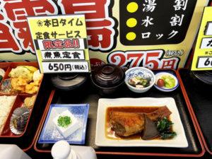 本日のタイム定食サービス 650円(税込)
