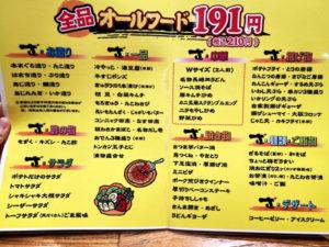 全品オールフード191円(税込210円)「居酒屋191」