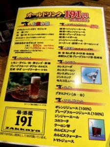 オールドリンク191円(税込210円)「居酒屋191」