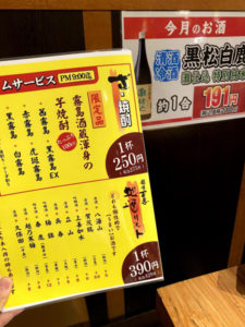 「居酒屋191」焼酎・地酒のメニュー