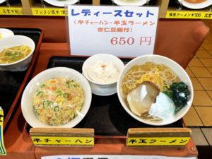 レディースセット 650円(税込) 半チャーハン、半玉ラーメン
