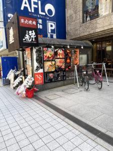 「肉匠 牛虎 心斎橋店」外観