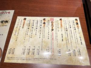 「肉匠 牛虎 心斎橋店」メニュー