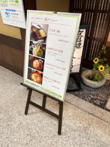 「京懐石 美濃吉 心斎橋御堂筋店」表メニュー