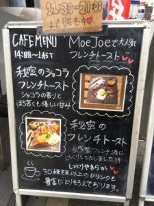 「モージョー(MoeJoe)」おもてメニュー