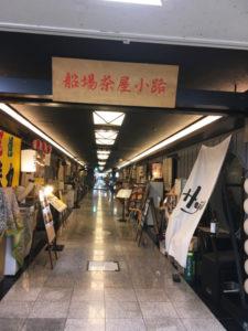 「海鮮料理 にしの」船場センタビル10号館B2