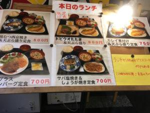 「海鮮料理 にしの」メニュー