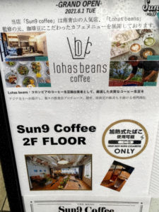 南青山の人気店「Lohas beans」さん監修のお店
