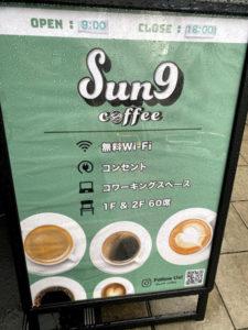 「Sun9 COFFEE」表看板