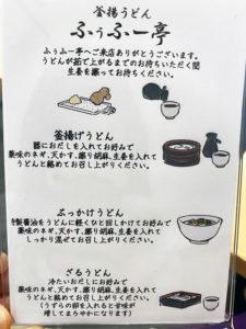 「ふぅふー亭 中央区役所裏通り店」食べ方