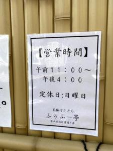 「ふぅふー亭 中央区役所裏通り店」営業時間