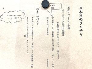 「キタキュウホウジ ツガ外観ヤ」メニュー