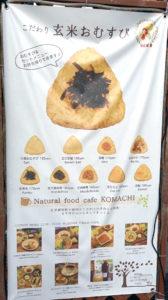 「Natural Food café KOMACHI」こだわり玄米おむすび