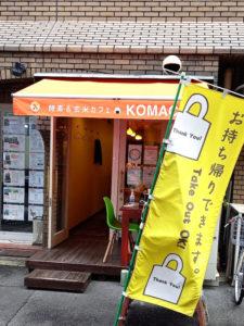 「Natural Food café KOMACHI」外観