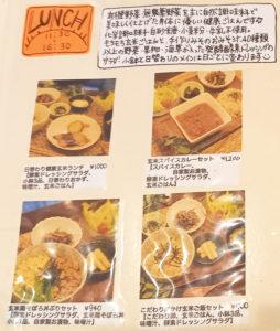 「Natural Food café KOMACHI」ランチメニュー