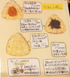 「Natural Food café KOMACHI」メニュー