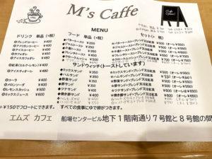 「エムズカフェ (M's Caffe)」メニュー